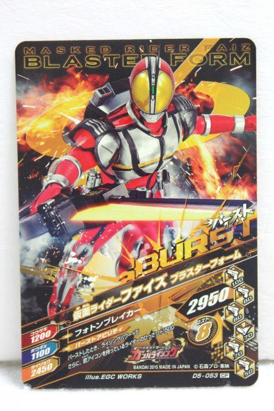 CP D5-053 Kamen Rider 555 Faiz Blaster Form