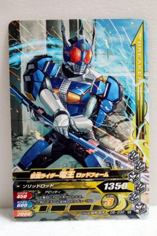 GANBARIZING D6-030 Kamen Rider Den-O Rod Form / Sword Form