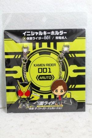 Photo1: Kamen Rider Zero-One / Initial Key Holder Aruto Hiden & Kamen Rider Zero-Zero-One (1)