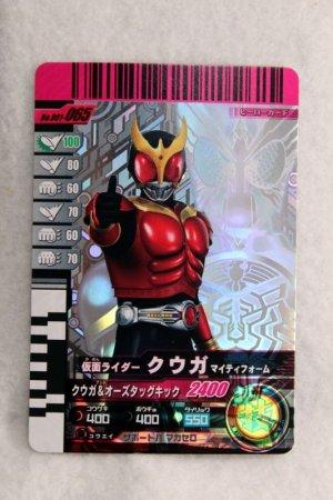Photo1: GANBARIDE CP 001-065 Kamen Rider Kuuga Mighty Form (1)
