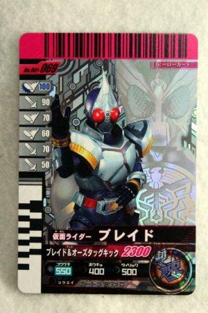 Photo1: GANBARIDE CP 001-069 Kamen Rider Blade (1)
