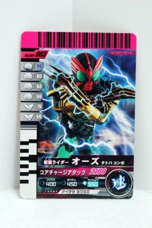 Photo1: GANBARIDE 001-003 Kamen Rider OOO TaToBa Combo (1)