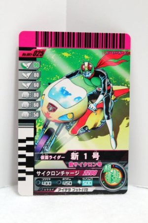 Photo1: GANBARIDE 001-025 Kamen Rider 1 with Machine Cyclone (1)