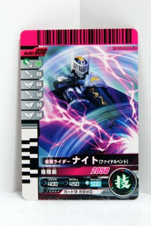 Photo1: GANBARIDE 001-030 Kamen Rider Knight (1)