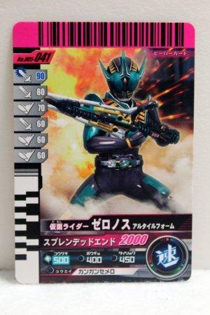 Photo1: GANBARIDE 005-041 Kamen Rider Zeronos Altair Form (1)