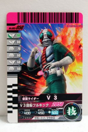 Photo1: GANBARIDE 005-050 Kamen Rider V3 (1)