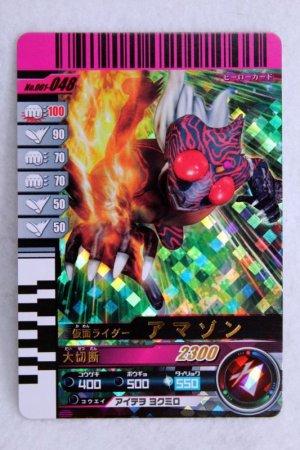 Photo1: SR 001-048 Kamen Rider Amazon (1)