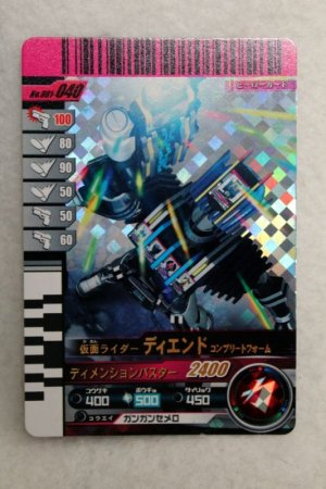 Photo1: SR 001-040 Kamen Rider Diend Complete Form (1)
