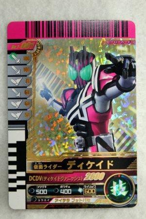 Photo1: GANBARIDE LR 2-001 Kamen Rider Decade (1)