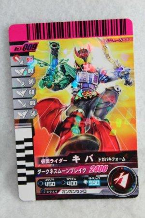 Photo1: 1-009 Kamen Rider Kiva Dogabaki Form (1)
