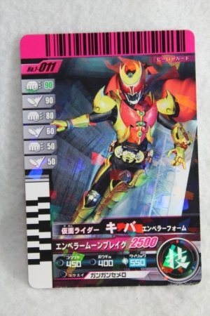 Photo1: 1-011 Kamen Rider Kiva Emperor Form (1)