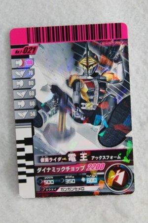 Photo1: 1-021 Kamen Rider Den-O Ax Form (1)