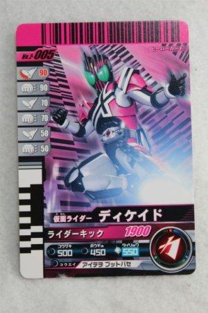 Photo1: 2-005 Kamen Rider Decade (1)