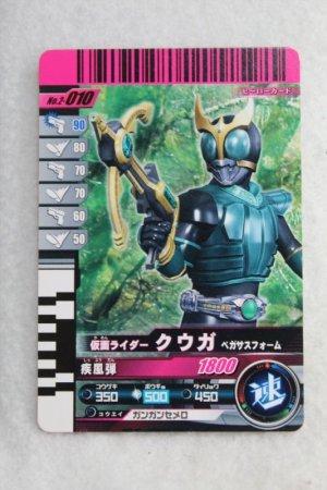 Photo1: 2-010 Kamen Rider Kuuga Pegasus Form (1)