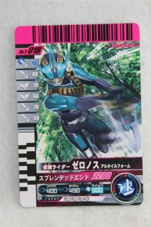 Photo1: 2-018 Kamen Rider Zeronos Altair Form (1)