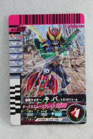 Photo1: 2-025 Kamen Rider Kiva Dogabaki Form (1)