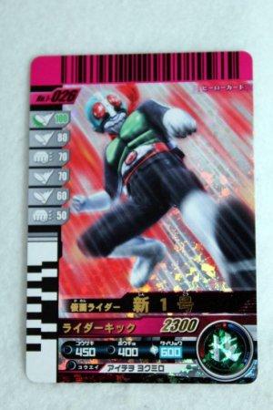 Photo1: 1-026 Shin Ichi-Go Kamen Rider 1 (1)