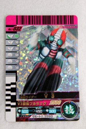 Photo1: 1-026 Kamen Rider V3 (1)