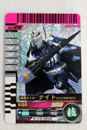 Photo1: SR 2-014 Kamen Rider Knight (1)