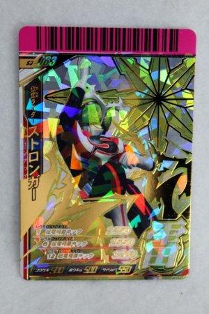 Photo1: GANBARIDE CP S3-063 Kamen Rider Stronger Charge Up (1)