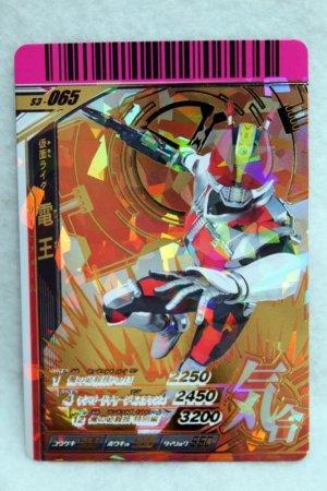 Photo1: GANBARIDE CP S3-065 Kamen Rider Den-O Sword Form (1)