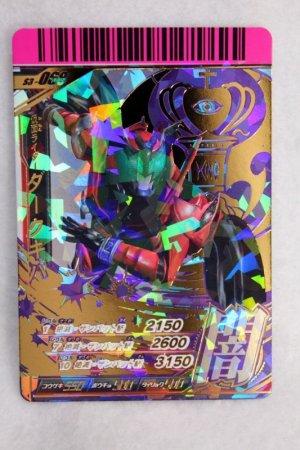 Photo1: GANBARIDE CP S3-068 Kamen Rider Dark Kiva (1)
