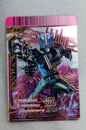 Photo1: GANBARIDE CP S3-070 Kamen Rider Diend (1)