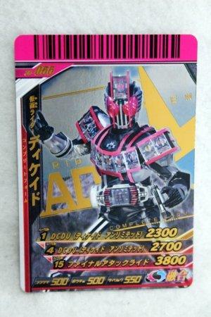 Photo1: GANBARIDE CP S6-055 Kamen Rider Decade Complete Form (1)