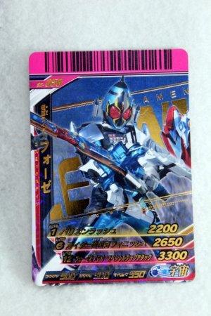 Photo1: GANBARIDE CP S6-058 Kamen Rider Fourze Cosmic States (1)