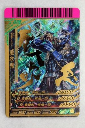 Photo1: GANBARIDE LR S3-020 Kamen Rider Ibuki (1)