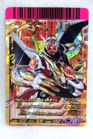 Photo1: GANBARIDE LR S4-001 Kamen Rider Wizard All Dragon (1)