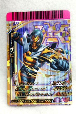Photo1: GANBARIDE LR S4-021 Kamen Rider The Bee (1)