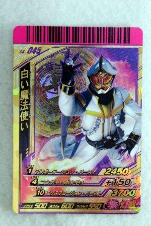 Photo1: GANBARIDE LR S6-045 Shiroi Mahoutsukai (1)