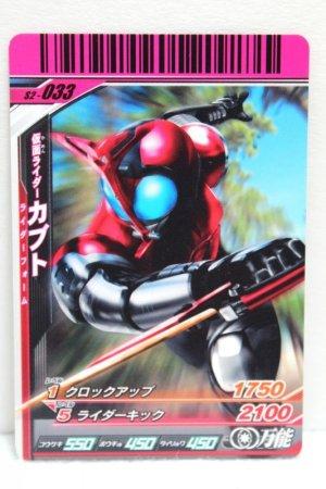 Photo1: GANBARIDE S2-033 Kamen Rider Kabuto Rider Form (1)