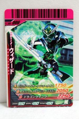 Photo1: GANBARIDE S3-006 Kamen Rider Wizard Hurricane Dragon (1)
