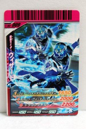 Photo1: GANBARIDE S3-009 Kamen Rider Wizard Water Dragon (1)