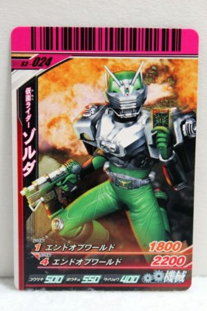 Photo1: GANBARIDE S3-024 Kamen Rider Zolda (1)