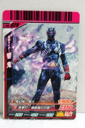 Photo1: GANBARIDE S3-028 Kamen Rider Hibiki (1)