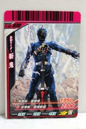 Photo1: GANBARIDE S3-030 Kamen Rider Zanki (1)