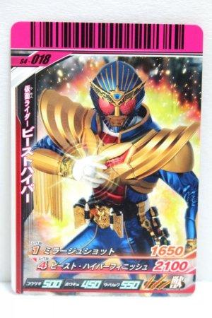 Photo1: GANBARIDE S4-018 Kamen Rider Beast Hyper (1)
