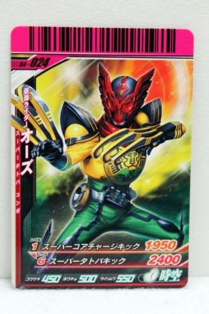Photo1: GANBARIDE S4-024 Kamen Rider OOO Super TaToBa Combo (1)