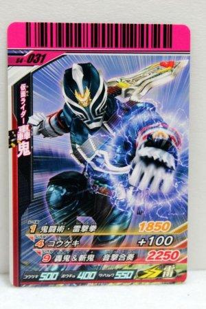 Photo1: GANBARIDE S4-031 Kamen Rider Todoroki (1)
