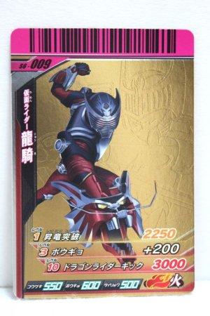 Photo1: GANBARIDE CR S6-009 Kamen Rider Ryuki (1)