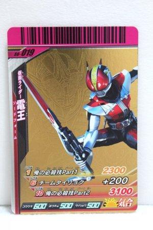 Photo1: GANBARIDE CR S6-019 Kamen Rider Den-O Sword Form (1)