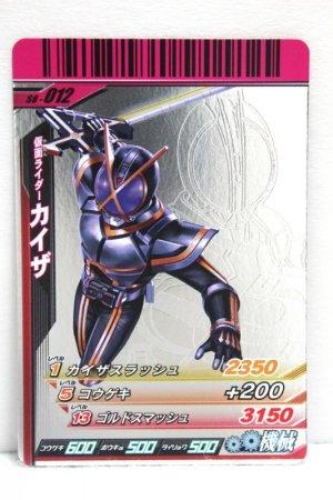 Photo1: GANBARIDE CR S6-012 Kamen Rider 913 Kaixa (1)