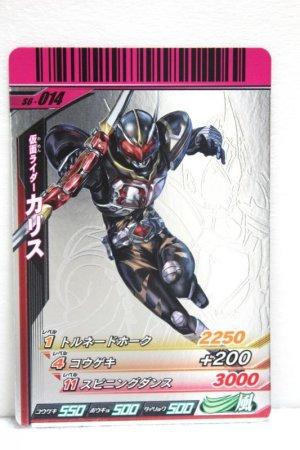 Photo1: GANBARIDE CR S6-014 Kamen Rider Chalice (1)