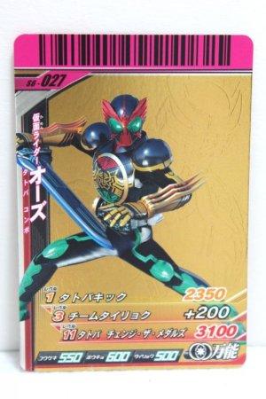 Photo1: GANBARIDE CR S6-027 Kamen Rider OOO TaToBa Combo (1)