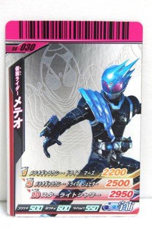 Photo1: GANBARIDE CR S6-030 Kamen Rider Meteor (1)