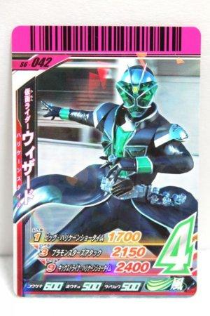 Photo1: GANBARIDE S6-042 Kamen Rider Wizard Hurricane Style (1)