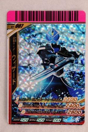 Photo1: SR S1-007 Kamen Rider Wizard Water Style (1)